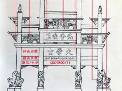 石牌坊的建筑结构描述—中国传统建筑石牌坊图片大全
